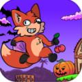 小狐狸的冒险之旅