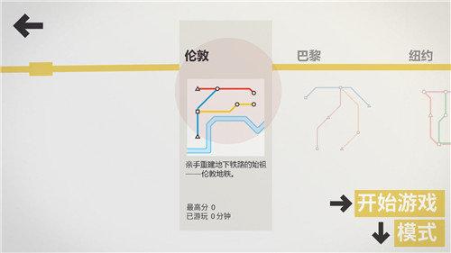 模拟地铁完整版