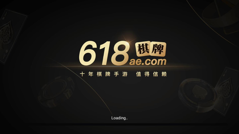 618棋牌iOS截圖