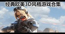 经典的欧美3D风格游戏