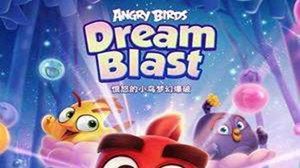 Dream Blast全版本手游合集