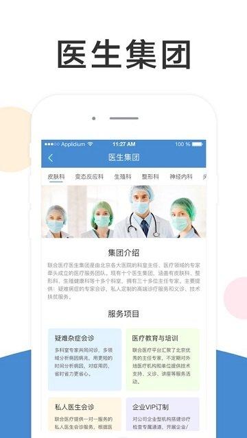 聯合醫療用戶端