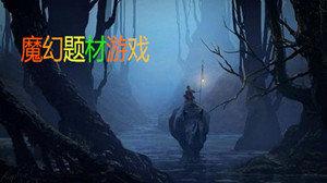 魔幻题材游戏推荐