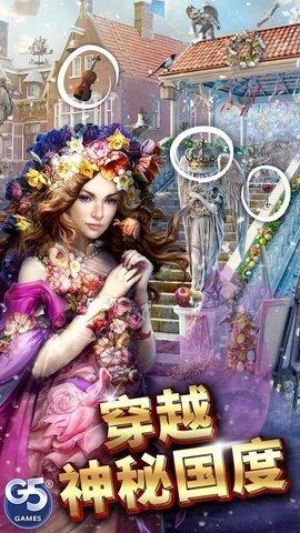神秘之城尋物歷險2019破解版