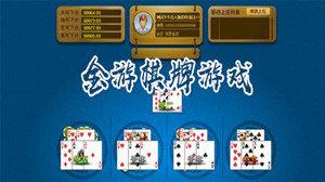 金游棋牌系列大全