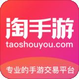 淘手游交易平臺