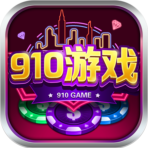 910游戏