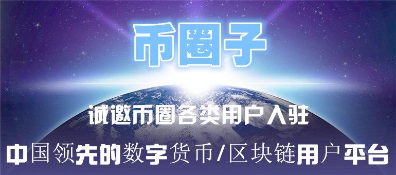 幣圈子app介紹
