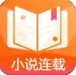 小说连载阅读器