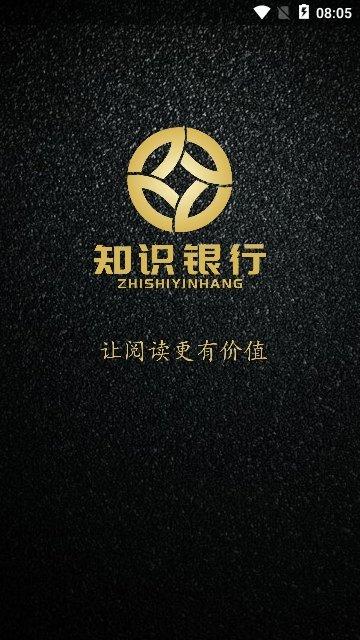 知識銀行介紹