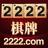 2222棋牌app