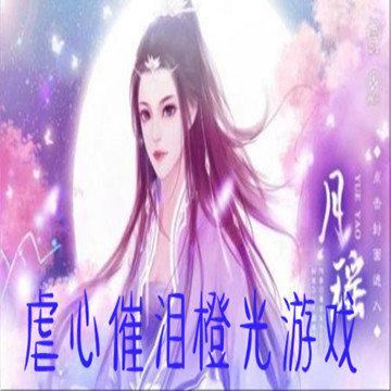 虐心催泪橙光pc走势图网站—pc开奖平台