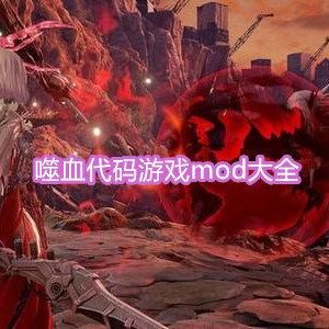 噬血代码游戏mod大全
