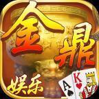 金鼎娱乐app
