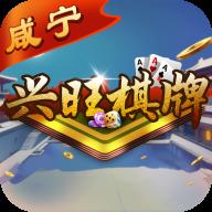 兴旺棋牌app