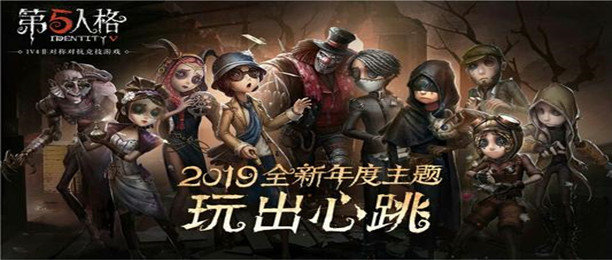 第五人格全版本游戏推荐
