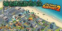 城市建造游戏大全