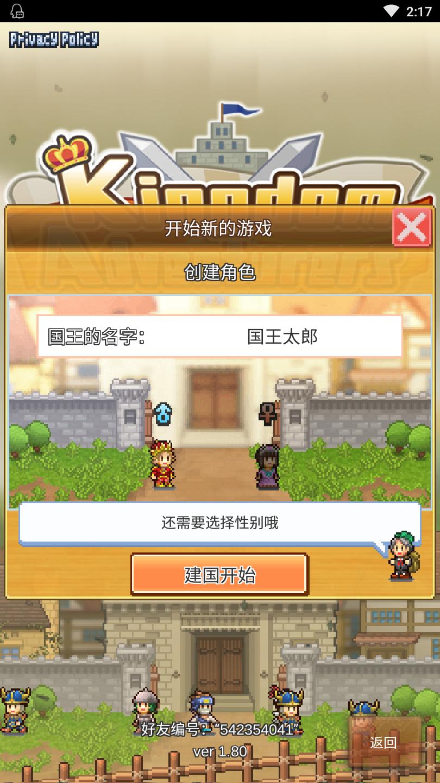王都創世物語中文破解版