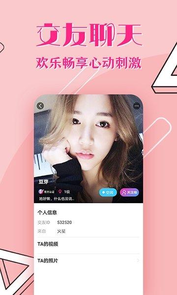 小辣椒社区app介绍