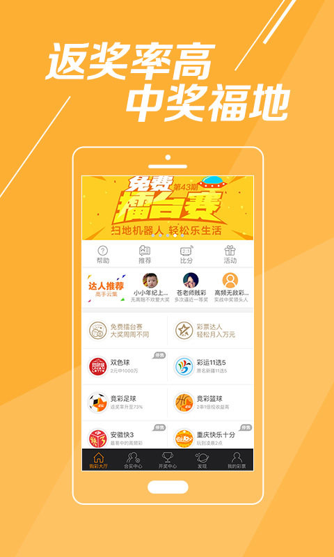 億客隆彩票app