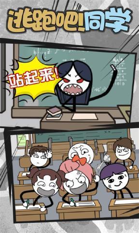 逃跑吧同學