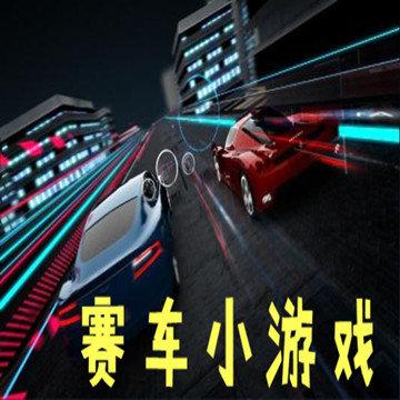 赛车小游戏