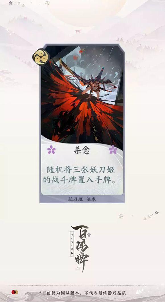 阴阳师百闻牌测试版