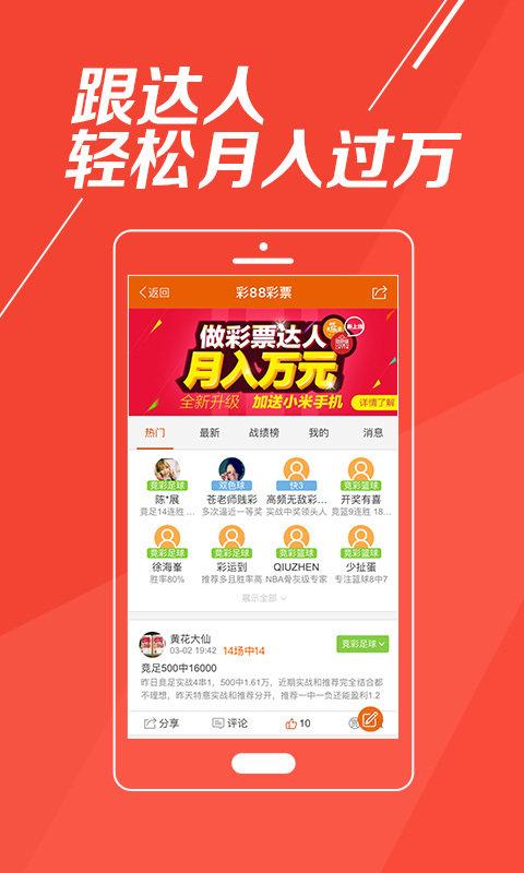 億客隆彩票app截圖