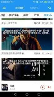 最全音乐app介绍