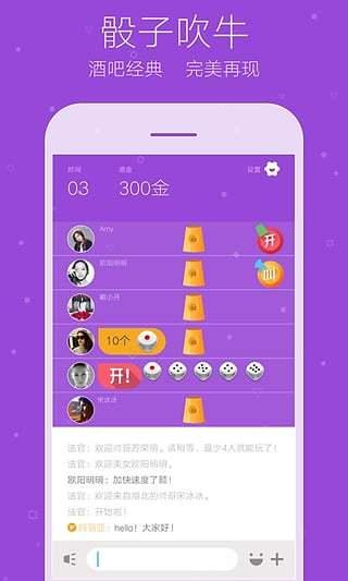 玩吧app介绍