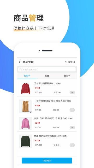 得有店商家app