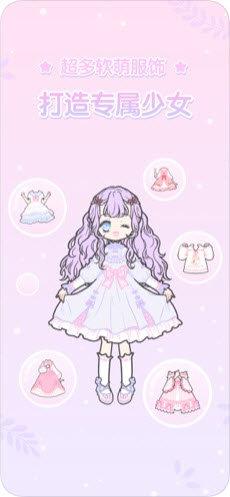 装扮少女无限钻石版是一款可以无限换装的少女游戏