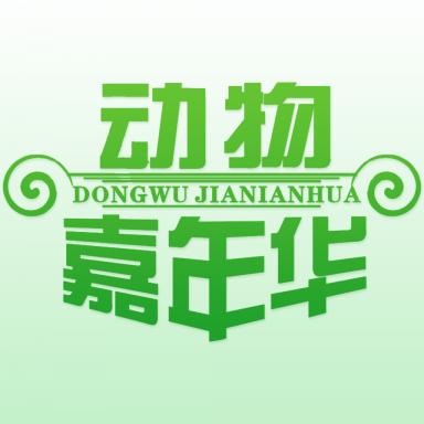 动物嘉年华app