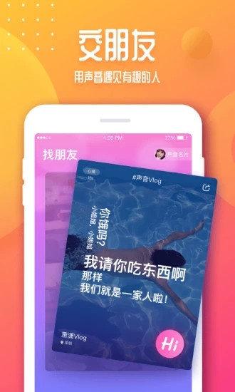 音派app