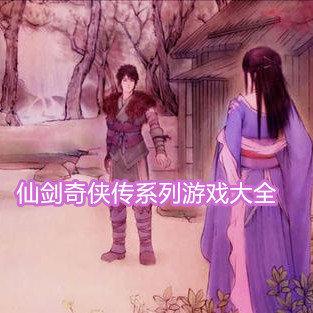 仙剑奇侠传系列游戏大全