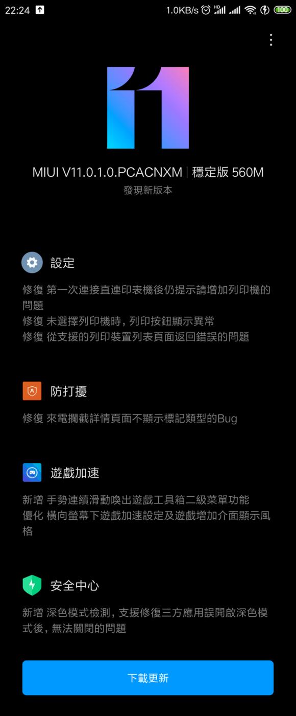 小米6miui11穩定版介紹