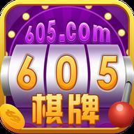 605棋牌游戲