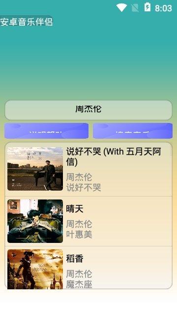 安卓音乐伴侣app截图