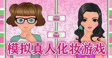 模拟真人化妆游戏有哪些