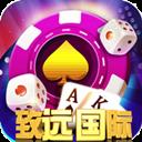 致远国际棋牌app