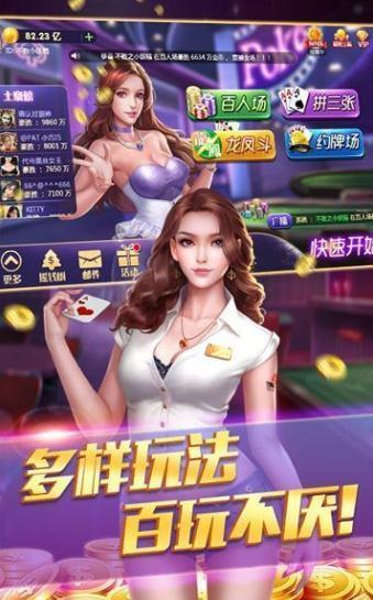 鳳凰城娛樂棋牌截圖