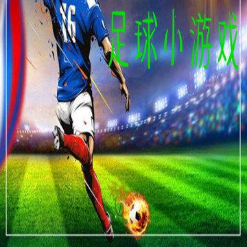 足球小秒速快3app