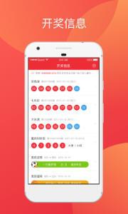 神州彩票app截图