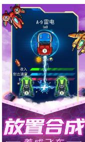 放置飛車采用經典放置類競技游戲玩法