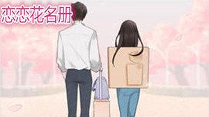 恋恋花名册全版本游戏合集
