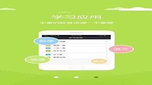 在线教育平台app排名