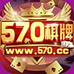 570棋牌游戏