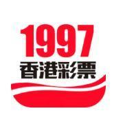 香港1997彩票com