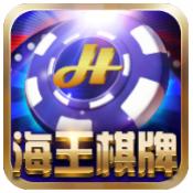 海王棋牌app