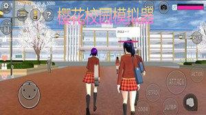 樱花校园模拟器全版本手游推荐